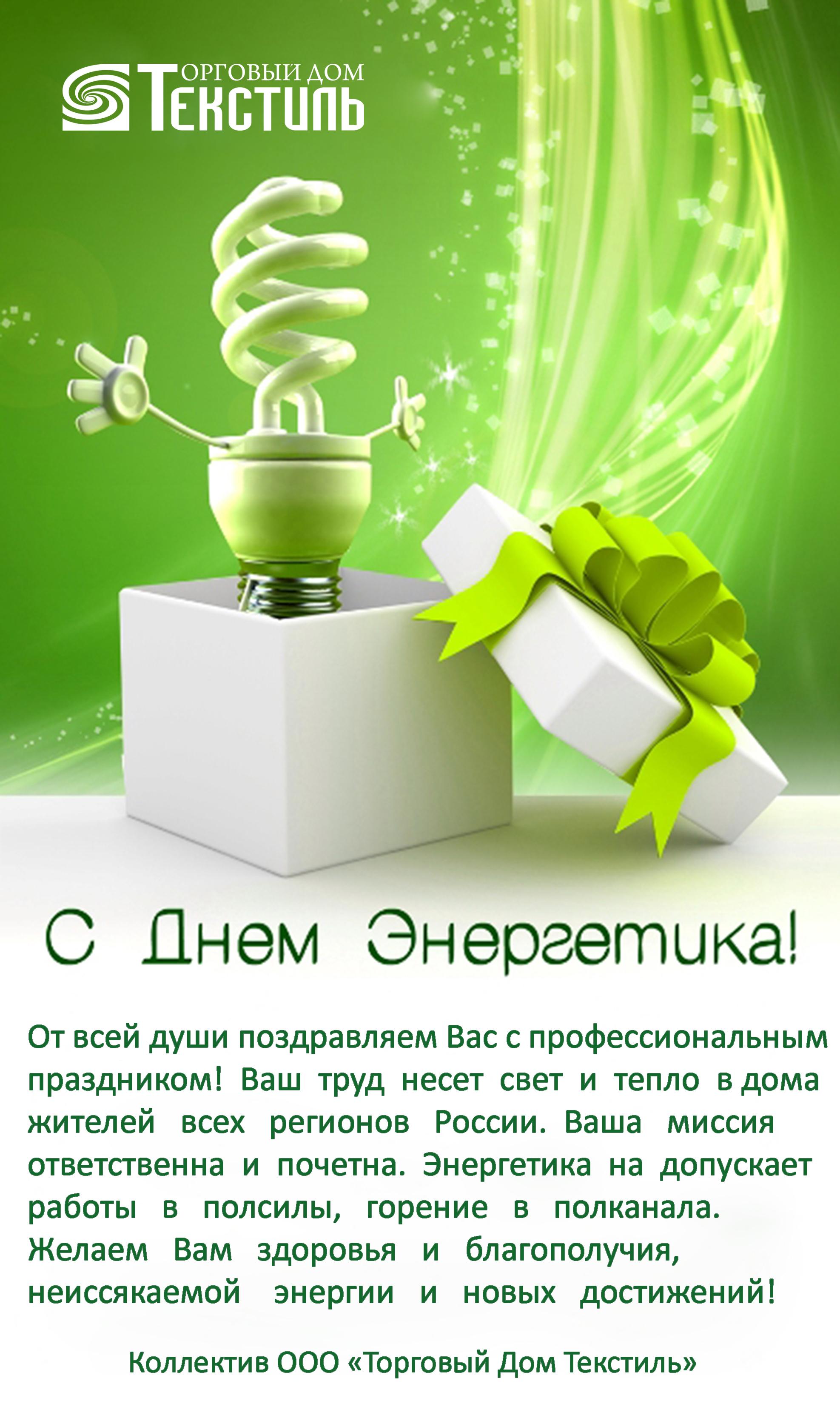 С днем энергетика в открытках